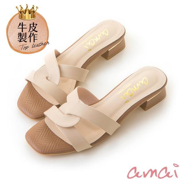 【amai】MIT台灣製造。全真皮交叉方頭涼拖鞋(杏)