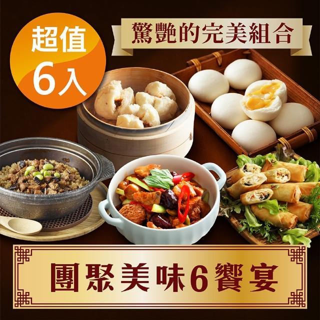 【養心茶樓】媒體爭相推薦-八寶飯+叉燒包+春捲+流沙包+猴頭菇(五入套組)