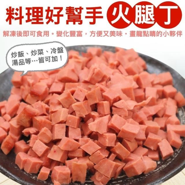 【海肉管家】台灣火腿丁(2包_1Kg/包)