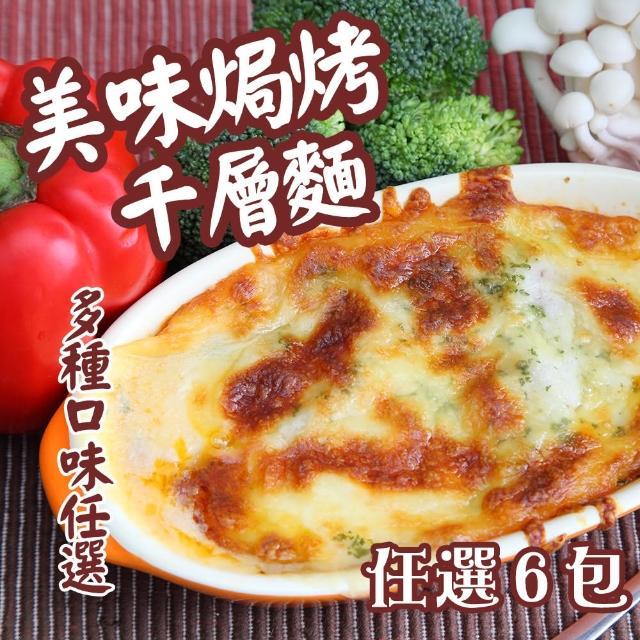【宗霆】千層麵系列_6包組(起士雞肉/巧達海鮮/番茄牛肉/塔香野菇)