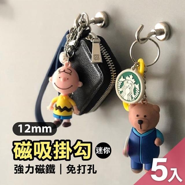 【Dodo house 嘟嘟屋】強力磁鐵掛勾-12mm5入組(置物掛勾/鑰匙掛勾/免釘/冰箱掛勾/曬衣桿/露營)