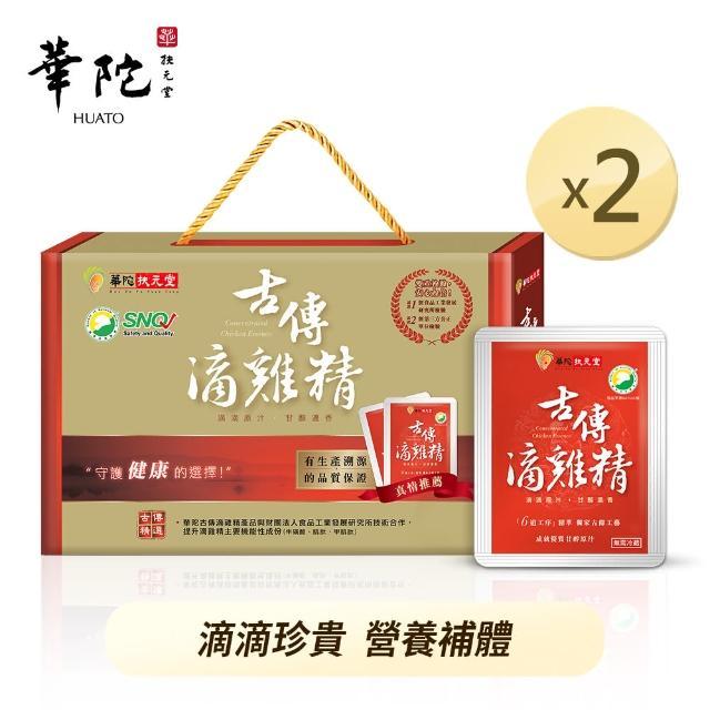 【華陀扶元堂】古傳滴雞精2盒-常溫袋裝(10包/盒)