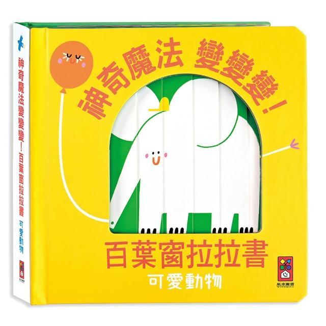 【風車圖書】可愛動物-神奇魔法變變變!(百葉窗拉拉書)