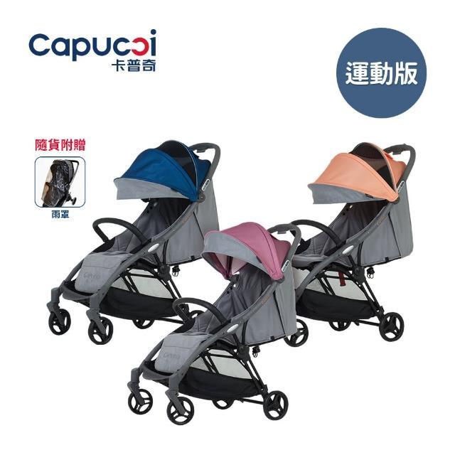 【Capucci 卡普奇】美國 重力自動運動版嬰幼兒手推車(多色可選)