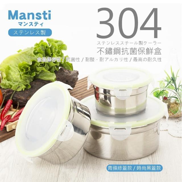 【曼斯提 Mansti】304不鏽鋼抗菌保鮮盒 3件組 時尚黑蓋款(保鮮、隔臭、抗菌、收納)