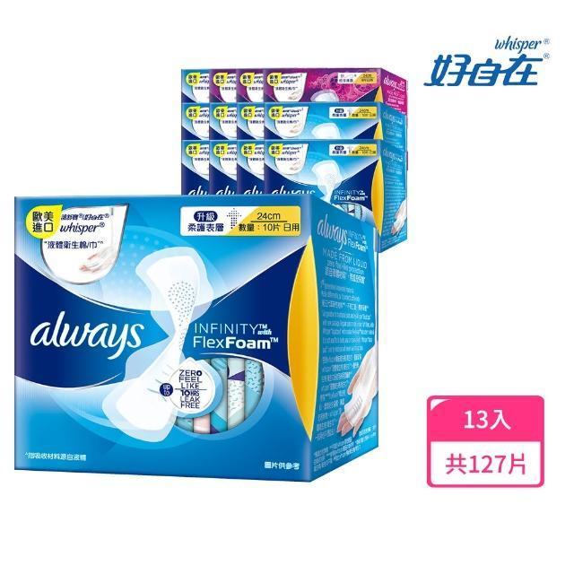 【好自在】液體衛生棉13入組(24cm/27cm/34cm x 100片+幻彩液體衛生棉 24cm/27cm/31.7cm x 27片)