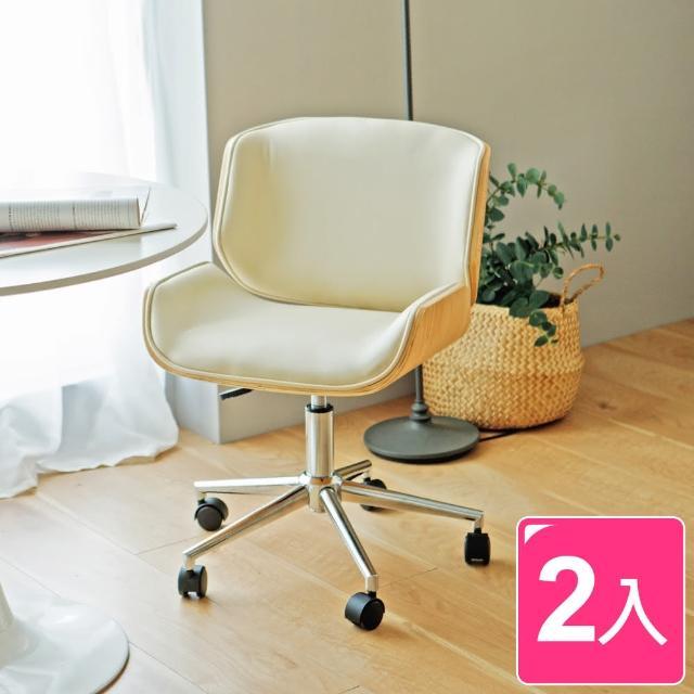 【PEACHY LIFE 完美主義】現代復古曲線包覆皮革升降辦公椅/書桌椅/電腦椅-2入組(二色可選)