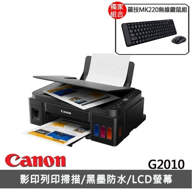 【獨家】贈羅技MK220無線鍵鼠組【Canon】PIXMA G2010 原廠大供墨複合機(列印/影印/掃描/WIFI)