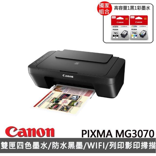 【獨家】贈高容量1黑1彩墨水(PG-745XL+CL-746XL)【Canon】PIXMA MG3070 多功能相片複合機