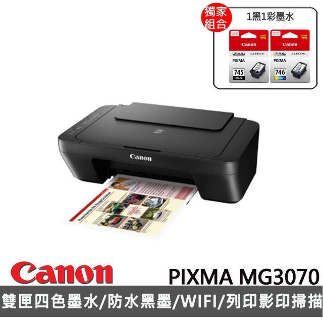 【獨家】贈1黑1彩墨水(PG-745+CL-746)【Canon】PIXMA MG3070 多功能相片複合機