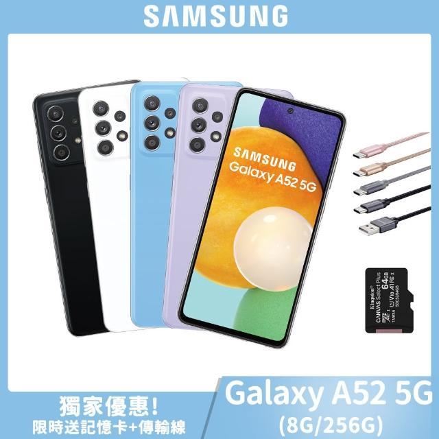 送記憶卡+傳輸線【SAMSUNG 三星】Galaxy A52 5G 6.5吋四鏡頭智慧型手機(8G/256G)