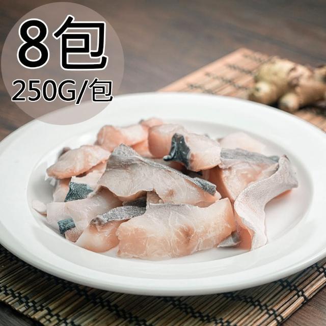 【天和鮮物】黃金鯧魚無刺肉塊8包(250g/包)