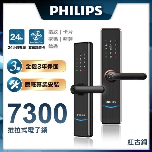 【Philips 飛利浦】7300 把手式智能門鎖 EASYKEY