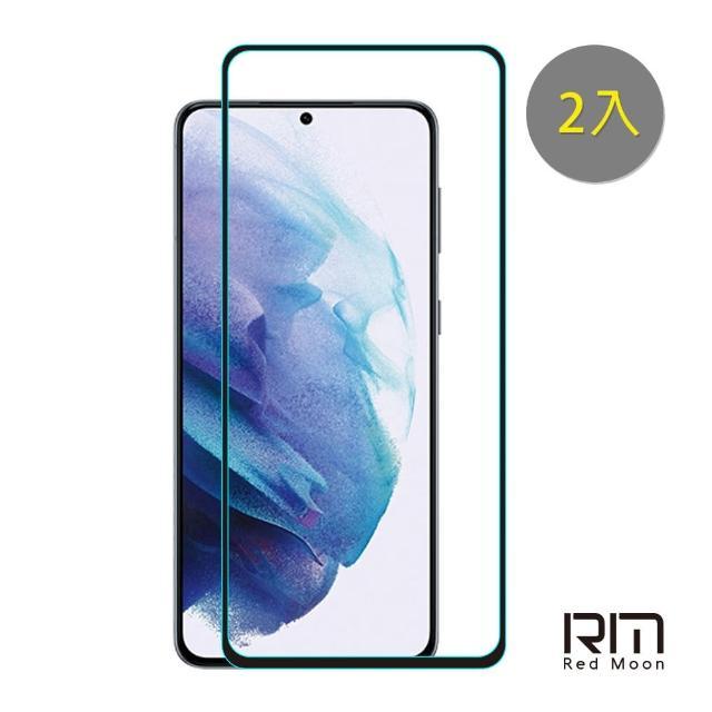 【RedMoon】三星 S21+ 9H螢幕玻璃保貼 2.5D滿版保貼 2入