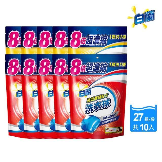 【白蘭】超濃縮洗衣球袋裝27顆x10包(贈衛生紙10包)