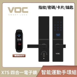 (智能運動手環組)【VOC電子鎖】VOC-X7S 急速辨識 四合一 智慧指紋鎖(免費到府安裝)