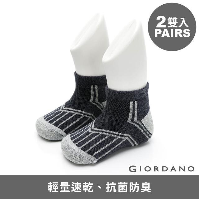 【GIORDANO 佐丹奴】童裝線條圖案抗菌消臭襪 兩雙入(32 標誌黑X灰黑)