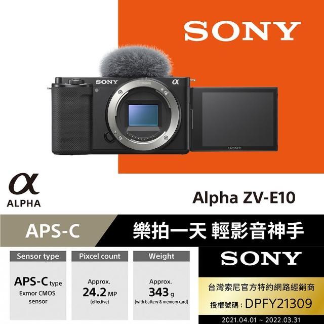 【SONY 索尼】可換鏡頭式數位相機 Alpha ZV-E10 單機身(公司貨)