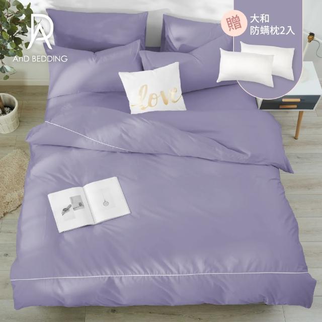【AnD Bedding】MIT 200織精梳棉六件式單人床包雙人被套枕頭組(多色任選)
