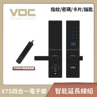 (智能延長線組)【VOC電子鎖】VOC-X7S 急速辨識 四合一 智慧指紋鎖(免費到府安裝)