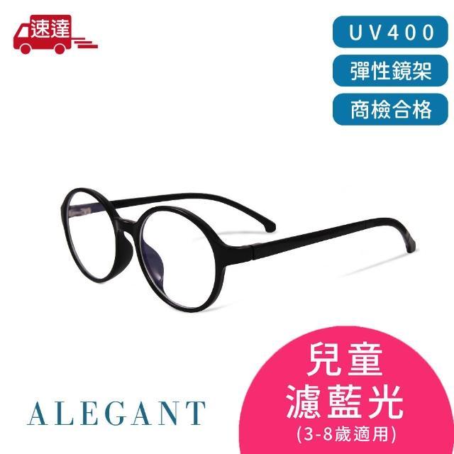 【ALEGANT】日式親子系列學院黑兒童TR90輕量圓框UV400濾藍光眼鏡(兒童專用防藍光/戒不掉3C就來保護眼睛)