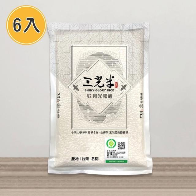 【sgrice 三光米】月光銀飯1KG-6入(給家人最純正的美味)