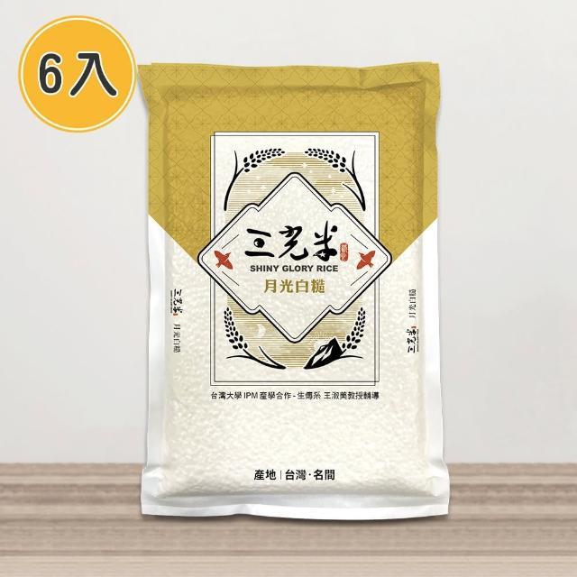 【sgrice 三光米】月光白糙1KG-6入(玄米界銀飯 擁有多種營養成分)