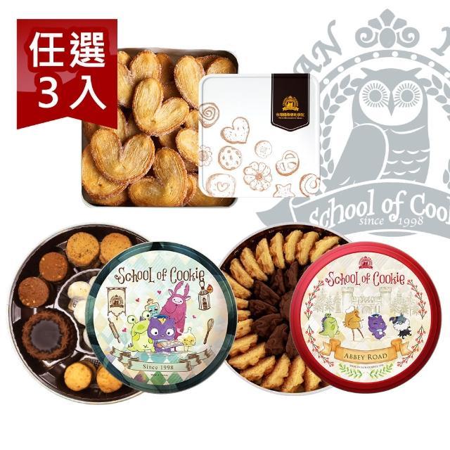 【台灣優格餅乾學院】綜合奶酥餅乾三入組/口味任選(綜合奶酥/魔力奶酥)
