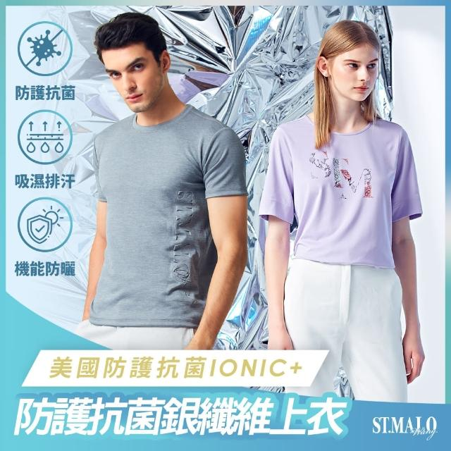 【ST.MALO】美國防護抗菌IONIC+銀纖維女男上衣(銀纖維抗菌)