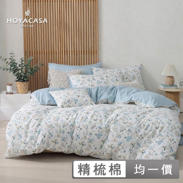 【HOYACASA】100%精梳純棉兩用被床包組-多款任選(雙人/加大均一價)
