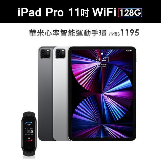 心率運動手環組【Apple 蘋果】2021 iPad Pro 11吋 第3代 平板電腦(WiFi/128G)