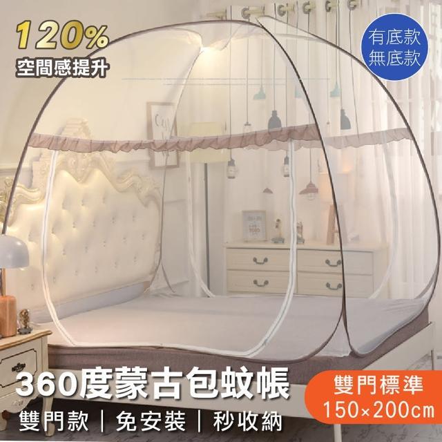 【Dodo house 嘟嘟屋】360度雙人蒙古包防蚊帳-雙人標準款(鋼絲蚊帳/免安裝/防蚊帳篷/防蚊子/睡眠)