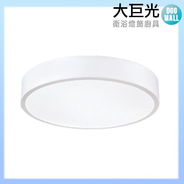 【大巨光】簡約風附LED 24W 三色變光 吸頂燈-小(LW-10-3407)