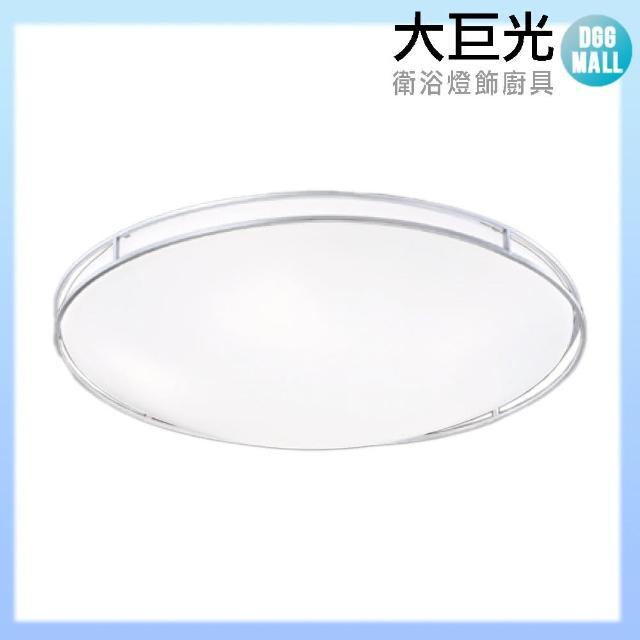 【大巨光】簡約風E27 3燈 吸頂燈-中(LW-10-3492)