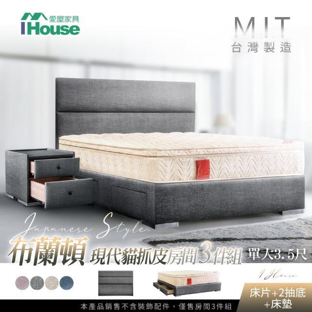 【IHouse】布蘭頓 現代貓抓皮 房間3件組-單大3.5尺(床片+2抽底+墊)
