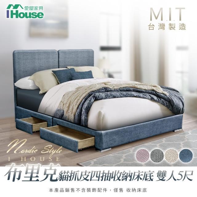 【IHouse】布里克 貓抓皮四抽收納床底 雙人5尺