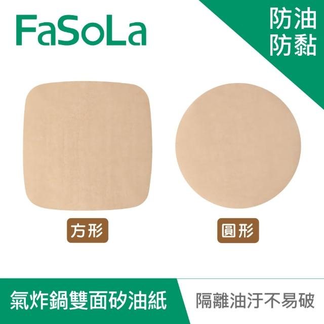 【FaSoLa】多用途食品用氣炸鍋雙面防油防黏矽油紙(50入)
