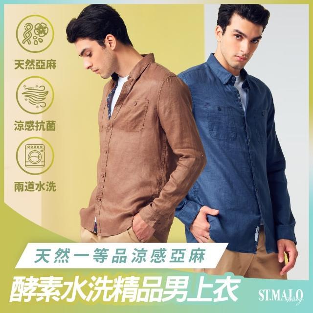 【ST.MALO】天然透氣亞麻男襯衫-2161MS(深丈青/深棕色)