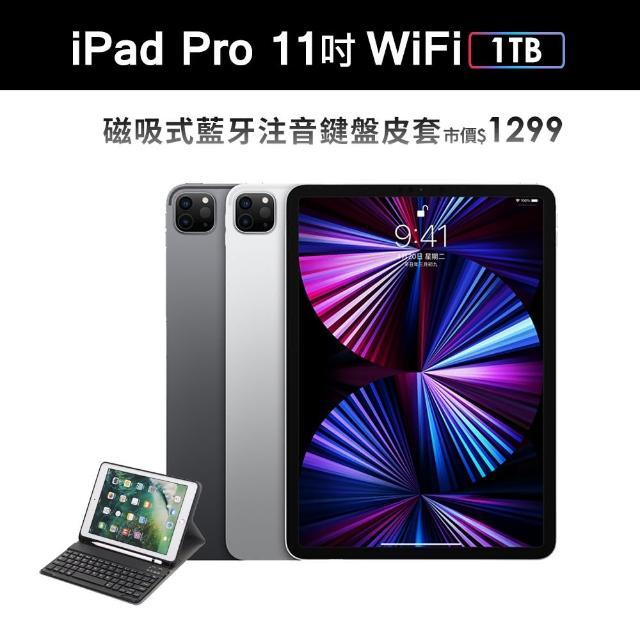 藍芽鍵盤皮套【Apple 蘋果】iPad Pro 11 3rd WiFi(1TB)