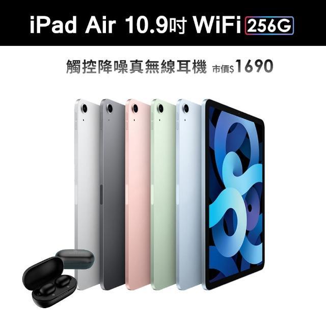 真無線藍芽耳機組【Apple 蘋果】2020 iPad Air 4 平板電腦(10.9吋/WiFi/256G)