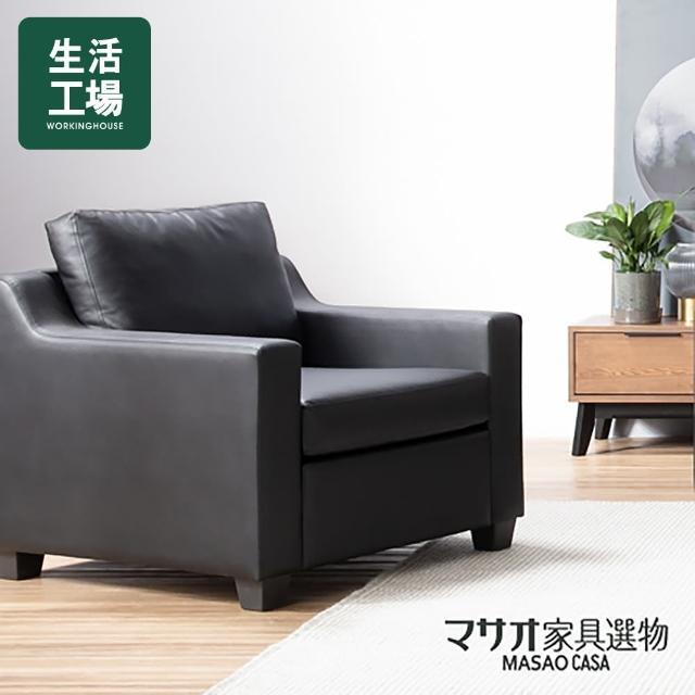 【生活工場】巴列諾防潑水單人座沙發-黑色