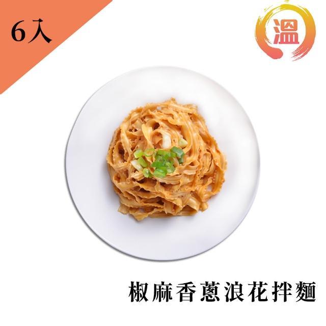 【國宴主廚温國智】冷藏椒麻香蔥浪花拌麵368gx6包