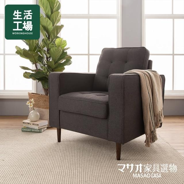 【生活工場】羅伊斯防潑水單人座沙發-褐色