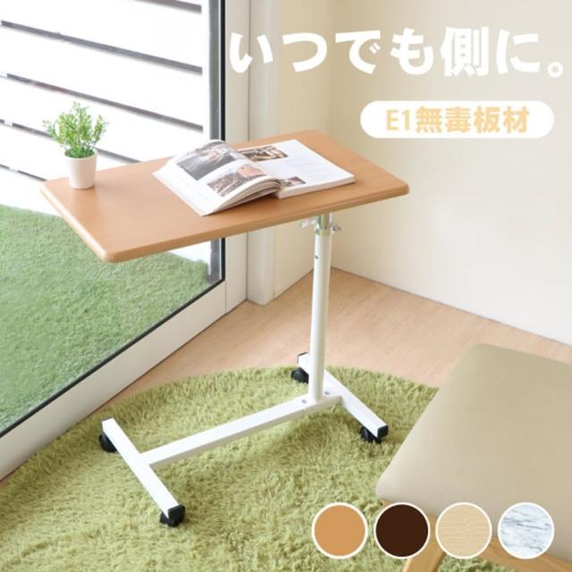 【天空樹生活館】日系極簡雙向升降活動邊桌 4色(升降桌 筆電桌 床邊桌)