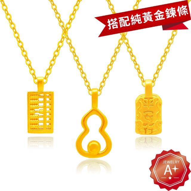 【A+】23選1 9999純黃金項鍊/鎖骨鍊 如意吉祥錢滾滾-0.45錢±5厘(搭配5G黃金鍊條)
