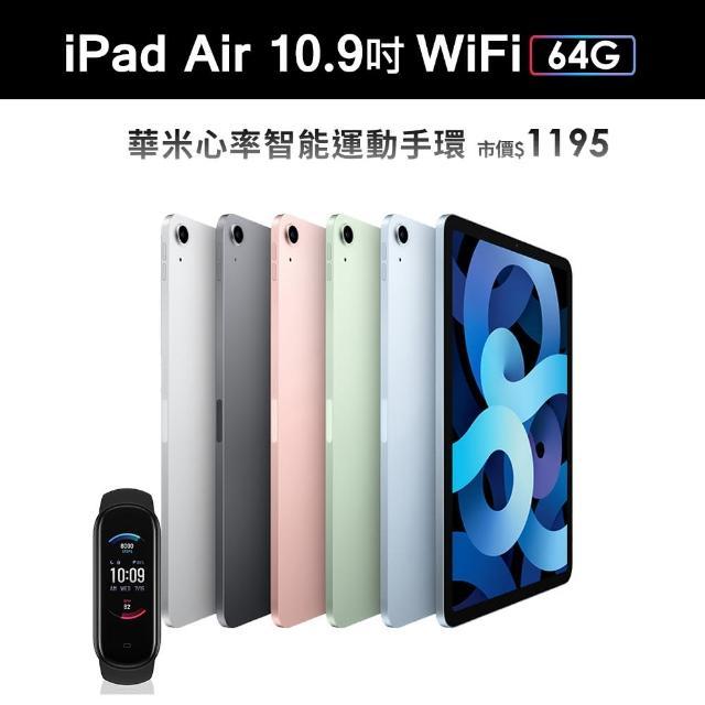 心率運動手環組【Apple 蘋果】2020 iPad Air 4 平板電腦(10.9吋/WiFi/64G)