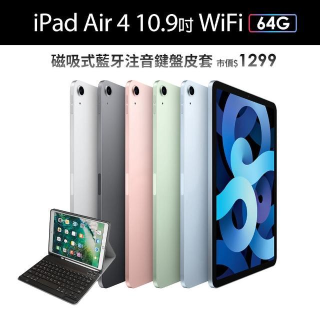 藍芽鍵盤皮套【Apple 蘋果】2020 iPad Air 4 平板電腦(10.9吋/WiFi/64G)