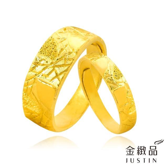 【金緻品】黃金對戒 刻苦銘心 2.09錢(男女對戒 黃金戒指 9999純金 情人 結婚金飾)