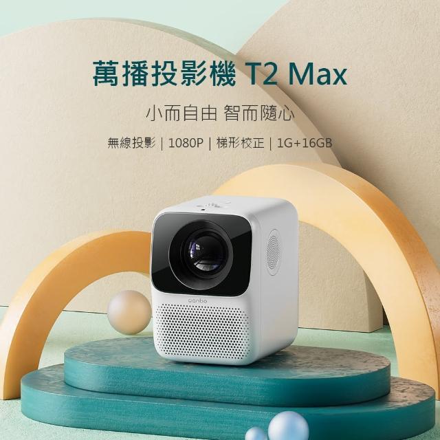 【萬播Wanbo】智慧微型投影機T2Max 1080P攜帶式 支持側投 手機鏡像 台灣代理版