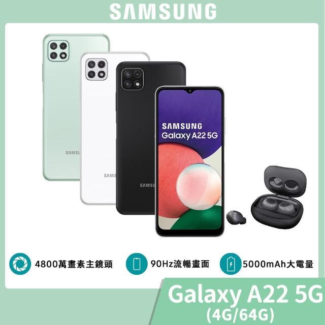 SAMSUNG 三星藍牙耳機組【SAMSUNG 三星】Galaxy A22 5G 4G/64G 6.6吋智慧型手機